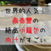 台湾が本店の世界で人気中華料理店!新宿の鼎泰豐(ディンタイフォン)で小籠包の肉汁を堪能!