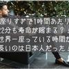 座りすぎで1時間あたり22分も寿命が縮まる?!世界一座っている時間が長いのは日本人だった!