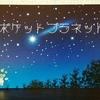 今夜、星を見ながら夢を語ろう『ポケットプラネット』の感想