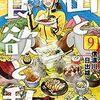 1月9日【新刊漫画】山と食欲と私9巻・応天の門10巻・恋せよキモノ乙女3巻・ロジカとラッカセイ2巻【kindle電子書籍】