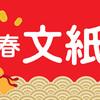 文具メーカー35社が参加する「2021年新春文紙フェア」が開催中
