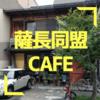 【京都・フランジパニ】あの『薩長同盟締結跡』がめっちゃオシャレなカフェになっていた