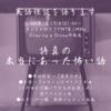 怖い話をラジオFMで⚫12/13(金)21:00~『Chasing a Dream』内放送『詩真の本当にあった怖い話』