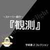 【学術書Ⅱ-報い-】「観測」背景物語【デッドバイデイライト】