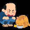 自由猫ダイちゃんと、猫の皿