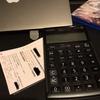 電卓なしでFP試験はムリです。