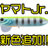 【O.S.P】タフな状況にでも対応出来るペンシルポッパー「ヤマトJr.」に新色追加!