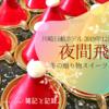 川崎日航ホテル【夜間飛行 冬の贈り物スイーツブッフェ】2019年12月のブログ