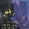 気合いの6月となる予感、Solo Live 螺旋のグルーブ〜Duo Session 夏越の大祓!!!