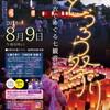 大分県中津市 イベント「第20回なかつ寺町とうろう祭り」