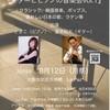 ~ときこ&蓮見昭夫~『ギターとピアノの音楽会』