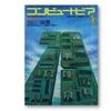 月刊「コンピュートピア」1979年1月号