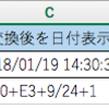 Javaで得たシリアル値をExcelの日付として扱う