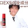 リグロEX5の全成分を解説!