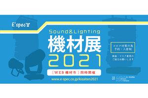 「機材展2021」東京・大阪で6月開催。ALCONS AUDIOとWHARFEDALE PROの試聴会を実施