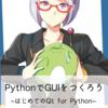 技術書典5で「PythonでGUIをつくろう 〜はじめてのQt for Python〜」を頒布しました