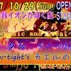 10/29(Sun)【ハロウィンライブ2017】~Music and Treat~