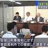 同級生殺害「立ち直りが大事、刑事でなく家裁で」-テレ朝News(2014年8月14日)