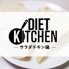 """ダイエットの強い味方!続けるための""""サラダチキン""""レシピ"""