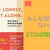 【書籍】佐渡島さんの本を読んで思った、僕のコミュニティ2.0論