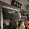 ラーメンレビュー(ワンタン麺) 慶雲居懐旧竹昇麺(広州)