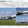 セントレアが炎上してる?世界に1機しかないロシアの超巨大貨物機が飛来したアントノフ225事件。