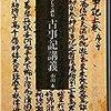 240年目の古事記伝 第十四回 視座の移行(常立神論④)