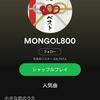 LINE MUSIC CMの曲(ソング)はモンパチ?女優は浜辺美波なの?