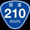 No.071 国道210号