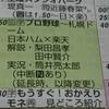 社会人野球 JABA新潟大会
