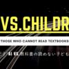【書評】必読の書!新井紀子『AI VS. 教科書が読めない子どもたち』~どんな力を育てるか?の指針~