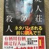 ◯◯◯が異色だけど、現代の推理小説が読みたいならコレ!今村昌弘「屍人荘の殺人」