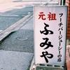 沖縄のふみやで琉球料理を味わおう