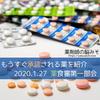 薬食審第一部会 ベオビュ硝子体内注射用キット、バクスミー点鼻粉末剤など 20200127