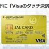 JALカードとdカードがVisaのタッチ決済に対応した話。