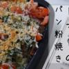 燻製牡蠣缶とトマトのチーズパン粉焼き の作り方(レシピ)牡蠣のスモークオイル漬けをトースターでかんたんおつまみに