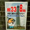 東京スカイツリー散歩