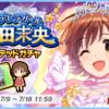 「シンデレラガール本田未央 リミテッドガチャ」開催! 「どんな時も仲間がいるから」