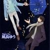 オススメBL小説編⑤雨降りvega(凪良ゆう)