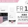 ミノキシジル硫酸塩を12%配合「フォリックスFR12(Follics)」