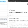 jQueryを使わずに、はてなブログの外部リンクを別タブで開くようにする