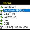 「年度」を使って日付を求めるDateSerial関数
