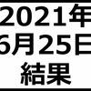 2021年6月25日結果 日経平均株価29000円超え
