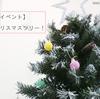 【イベント】初めてクリスマスツリーを飾りました!