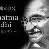 【徹底解説】マハトマ・ガンジーはインド独立のために何をしたの?~年代順に写真付きで詳しく解説!~