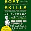 駆け出しエンジニアは今すぐ『SOFT SKILLS』を読んでブログを始めるべき