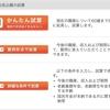 【絶望の未来】ねんきん定期便が届いたので、ねんきんネットに登録して将来の年金見込額を試算した