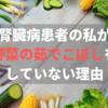 腎臓病患者の私が野菜の茹でこぼしをしていない理由【カリウム制限】