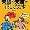 特集「英単語のつづりと発音」: 導入