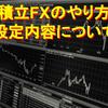 【簡単に始められる!】積立FXのやり方・設定内容について解説